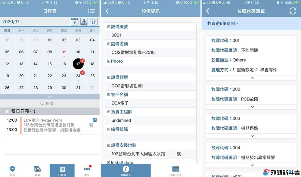 圖三- 手機日程表查看設備任務/查詢設備資訊與故障代碼清單