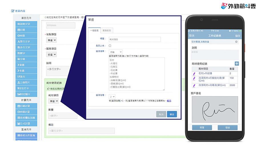 Web後台表單設計與手機填寫畫面