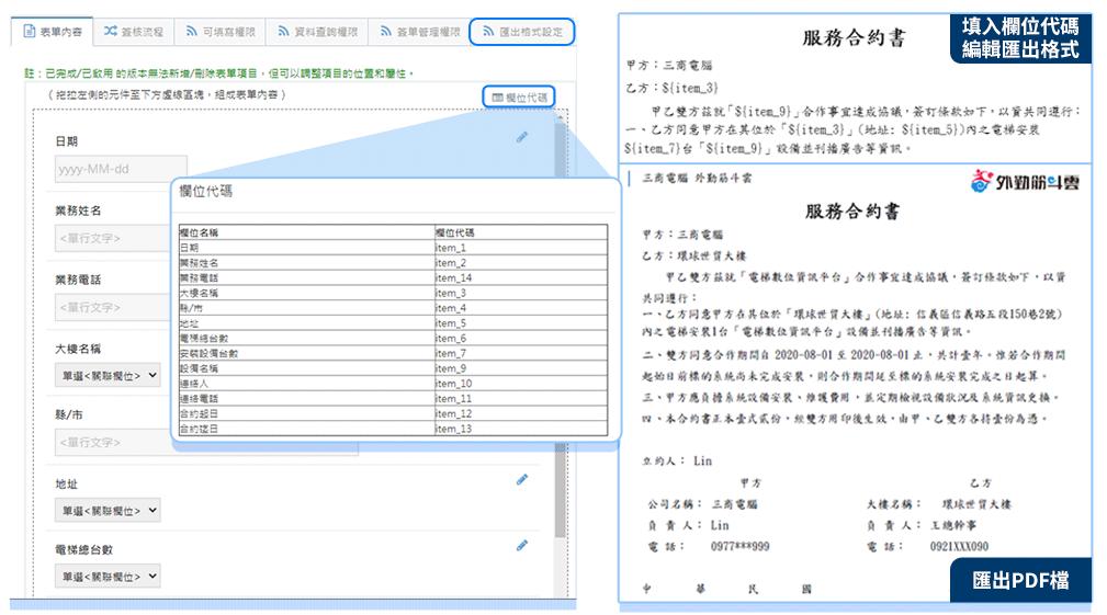 簽單套表功能自動製成合約PDF檔